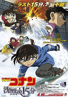 Detective_Conan_Movie_15_Poster